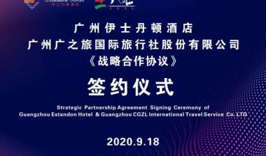 广州伊士丹顿酒店与广之旅签署《战略合作协议》